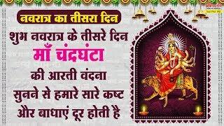 नवरात्र के तीसरे दिन माँ चंद्रघंटा की आरती वंदना सुने !