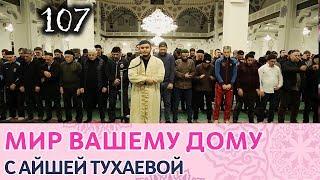 Мусульмане. Сила в единстве  #мир_вашему_дому 107
