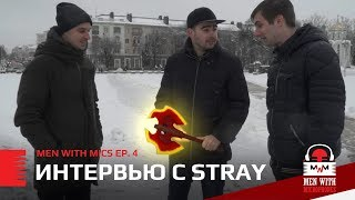 Men with Mics Ep. 4: Интервью с Stray