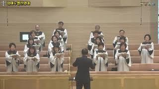 HEB방송 -구월교회 임마누엘찬양대, 내맘이 낙심되며(190127)