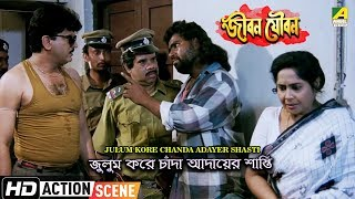 Nawab Ke Arrest Korano   Dramatic Scene   Nawab   Ranjit Mallick
