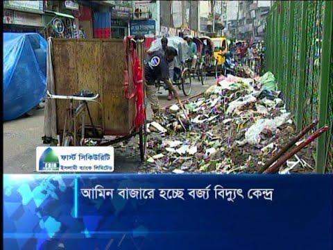 বর্জ্যে বিদ্যুৎ উৎপাদন করতে যাচ্ছে ঢাকা উত্তর সিটি করপোরেশন | ETV News