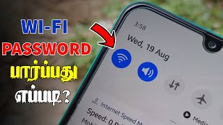 WIFI Password பார்ப்பது எப்படி? | How To See Connected WIFI Password in Android?