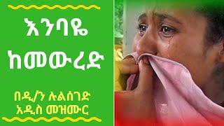 Aba Yohannes Tesfamariam Part 69 A ወንቅ እሸት '' የወንቅ
