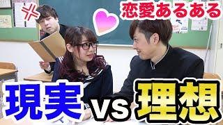 【恋愛あるある】学校生活の理想と現実の違い - YouTube