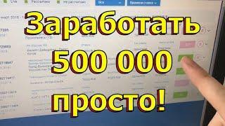 КАК ЗАРАБОТАТЬ 500 000 РУБ НА СТАВКАХ НА СПОРТ!
