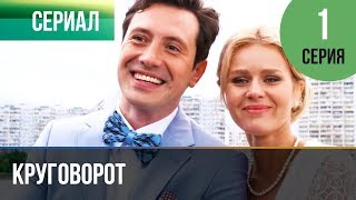 ▶️ Круговорот 1 серия | Сериал / 2017 / Мелодрама
