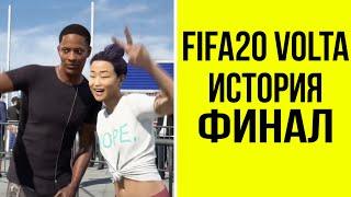 FIFA 20 VOLTA РЕЖИМ ИСТОРИИ. ПРОХОЖДЕНИЕ. ЭПИЗОДЫ 4-7. КОНЦОВКА ИСТОРИИ (РУССКАЯ ОЗВУЧКА)