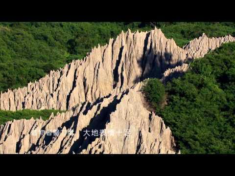 國家自然公園空拍三分鐘中文版 (2014)