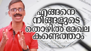 How to choose your suitable career field_malayalam