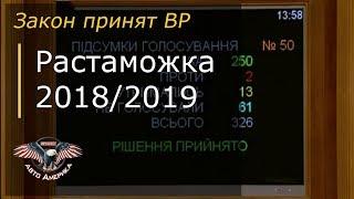 Расстаможка 2018/2019 - закон принят!