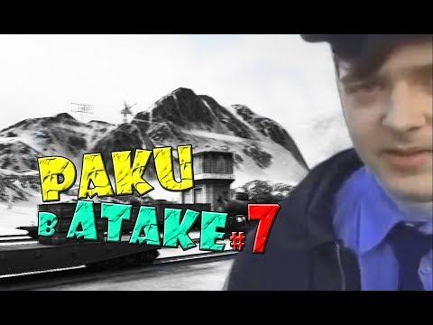 РАКИ В АТАКЕ #7 | Лучшие Раки Wot Blitz