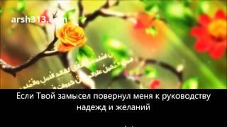 ДУА САБАХ (УТРО) ОТ ИМАМА АЛИ (Переводчик: Амин Рамин) - очень красиво!