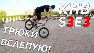 ТРЮКИ на BMX ВСЛЕПУЮ! КатаниеНаВыбывание S3E3. Антон Степанов и Моисей.