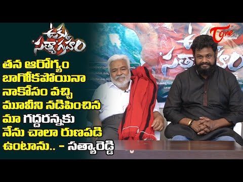 Ukku Satyagraham Movie team Press Meet | Gaddar | Srikoti | Satya Reddy | TeluguOne Cinema
