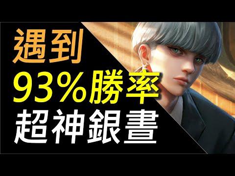 【傳說對決】遇到勝率高達93%銀晝!自信爆表開場PO勝率秀爆全場!