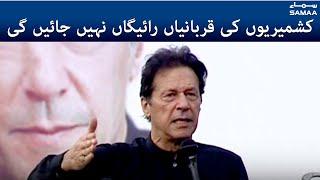 PM Imran Khan speech   Kashmirion ki qurbani raigaan nahi jayegi   SAMAA TV