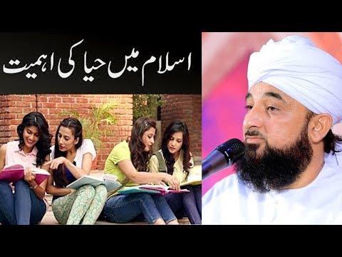 Islam Main Haya Ki Ahmiyat | Maulana Saqib Raza Mustafai 11 February 2019 | Islamic Central