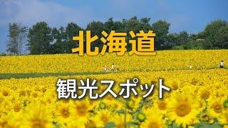 北海道のオススメ観光スポット|旅行26選Hokkaidosightseeingspot