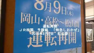 西日本豪雨被災から一ヶ月・JR四国「特急しおかぜ」運転再開