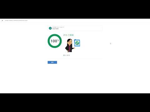 100% Pass Google Analytics Individual Qualification (GAIQ ...