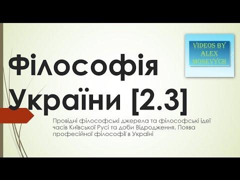Українська філософія [2