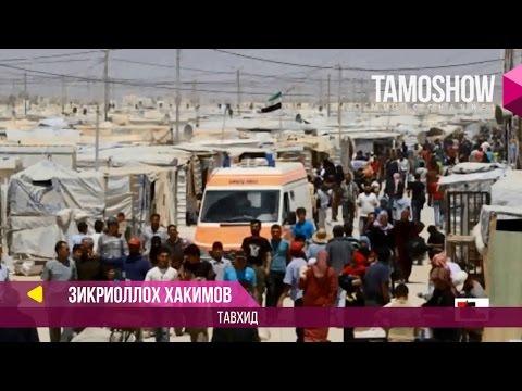 Зикриоллох Хакимов - Тавхид (Клипхои Точики 2017)
