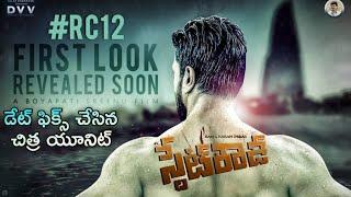 రామ్ చరణ్ #RC12 ఫస్ట్ టీజర్ డేట్ ఫిక్స్ | Ramcharan Boyapati Srinu #RC12 First Look Date Fixed