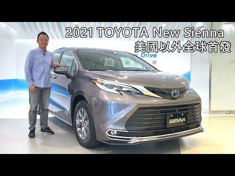 2021 Toyota New Sienna 美國以外全球首發!台灣專屬旗艦版&鉑金版