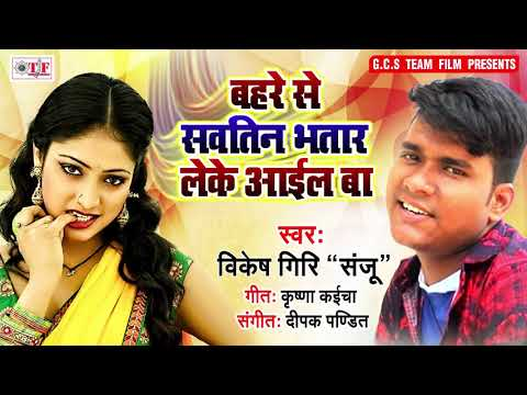 "Bahare Se Sawtin Bhatar Leke Aayil Ba    Vikesh Giri ""Sanju""   New Bhojpuri Song"