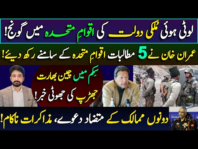 Imran Khan's 5 Demands from UN | What Happened in North Sikkim? Details By Essa Naqvi