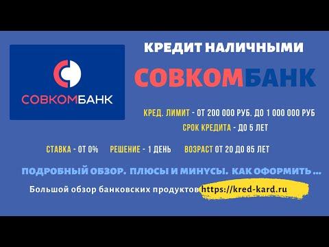 Кредит наличными в Совкомбанк. 7 кредитных программ. Условия и требования