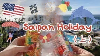 preview picture of video 'Saipan Holiday: Skydiving 塞班(上):第一次跳伞'