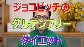 ジョコビッチのグルテンフリーダイエット【札幌 谷井治療室】