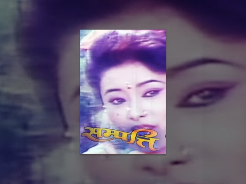 Sampati | Nepali Movie