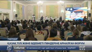 Павлодарда қазақ тілі және әдебиеті мұғалімдерінің форумы өтті