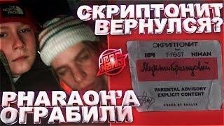 СКРИПТОНИТ - МУЛЬТИБРЕНДОВЫЙ | PHARAOH'А ОГРАБИЛ ФАНАТ 18+ | BIG RUSSIAN BOSS | HORUS #RapNews 367