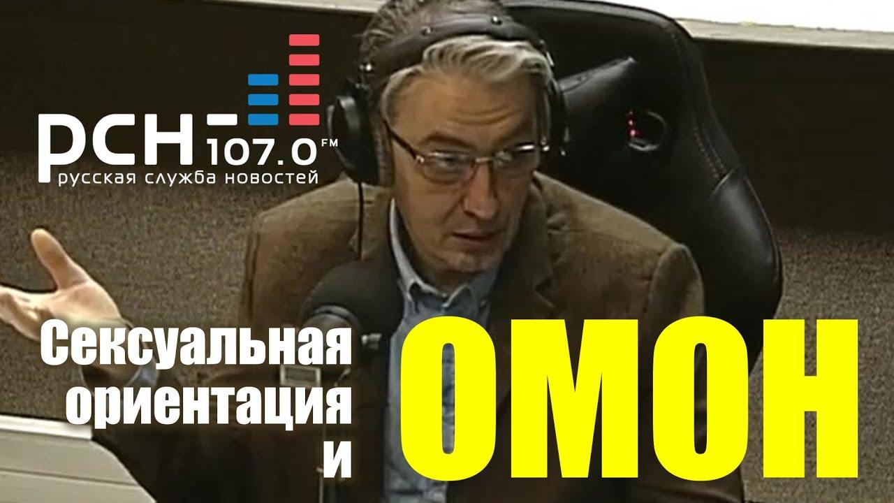 В ОМОНе гей-пропаганда, в Кремле потеряли ориентацию — прямой эфир на РСН (24.04.2016)