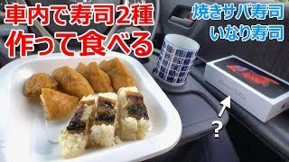 【iphoneで押し寿司!?】休憩時間に車内で寿司2種作って食べる【火を使わない車中飯レシピ】