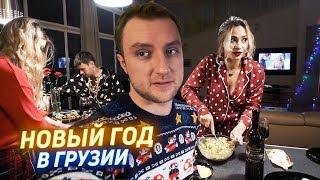 Сказочный Новый год в Грузии | Встречаем 2019 большой компанией