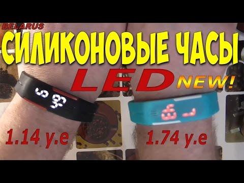 Силиконовые часы LED за 1.14 y.e и 1.74 y.e NEW !