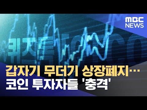 갑자기 무더기 상장폐지…코인 투자자들 '충격'