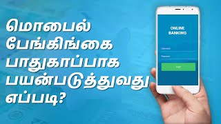 How to Use Mobile Banking in Tamil - Sana Ram | IndianMoney Tamil