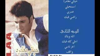 علاء زلزلي - اعز ناسي - البوم حياتي مغامره -Alaa Zalzali A az nasy