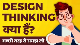 What is Design Thinking in Hindi   Design Thinking kya hai   kya hota hai - Process   Examples