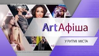 Art Афіша 14.11.2018
