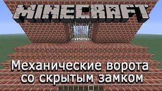 Механические ворота со скрытым замком в minecraft 1.5.2
