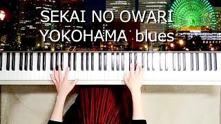 YOKOHAMA bluesピアノ楽譜-SEKAI NO OWARI-Newアルバム『Lip』太陽とオオカミくんには騙されない~主題歌/セカオワ 横浜ブルース