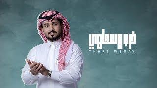 عبدالله ال مخلص - ذرب وسحاوي (حصرياً) | 2019 تحميل MP3