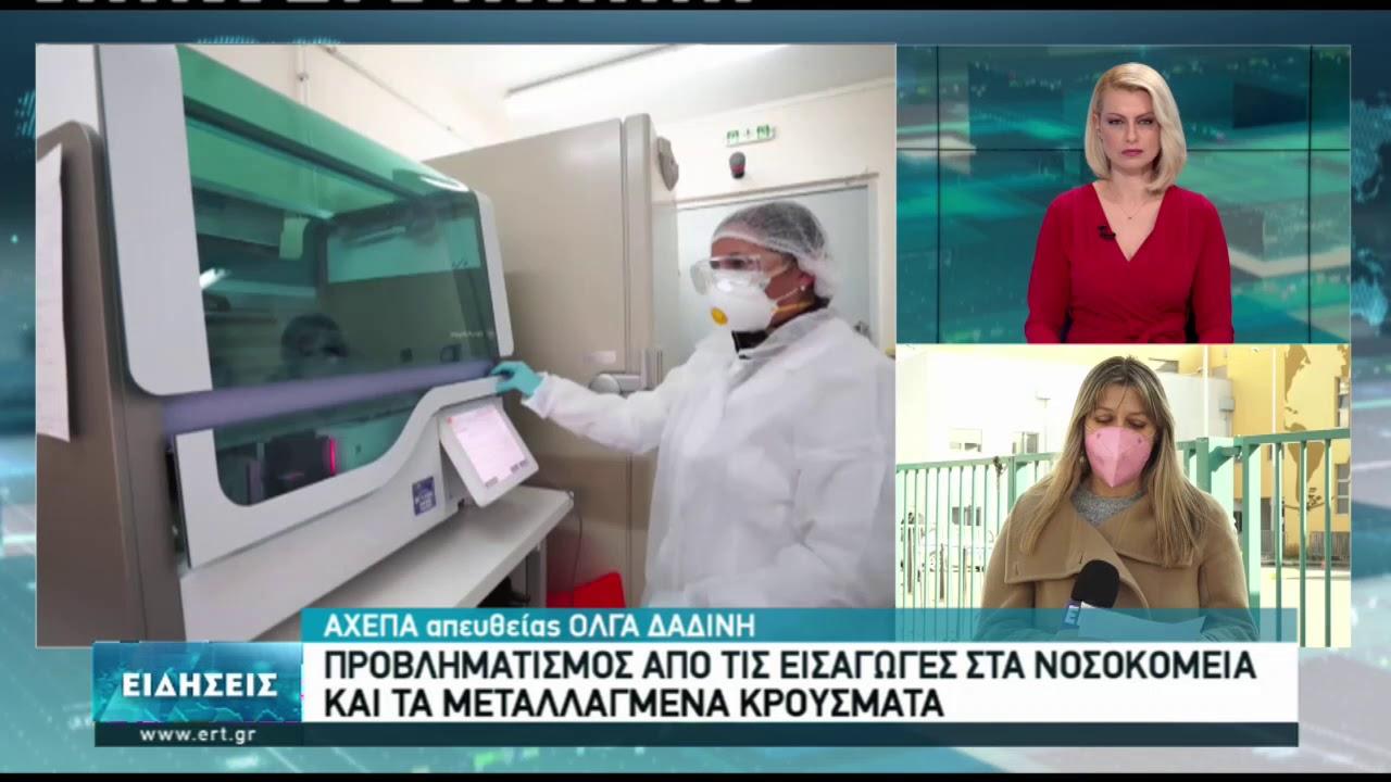 Προβληματισμός από τις εισαγωγές στα νοσοκομεία και τα νέα κρούσματα | 06/02/2021 | ΕΡΤ